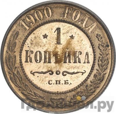 Аверс 1 копейка 1900 года СПБ