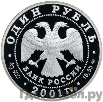 Реверс 1 рубль 2001 года СПМД