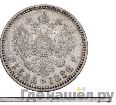 Реверс 1 рубль 1886 года