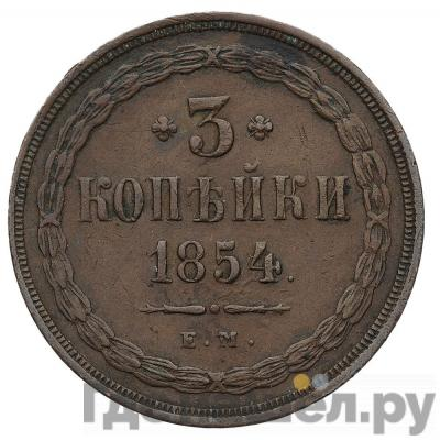 Аверс 3 копейки 1854 года ЕМ