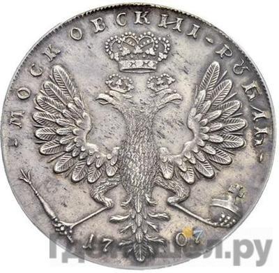 Реверс 1 рубль 1707 года  Портрет работы Гаупта