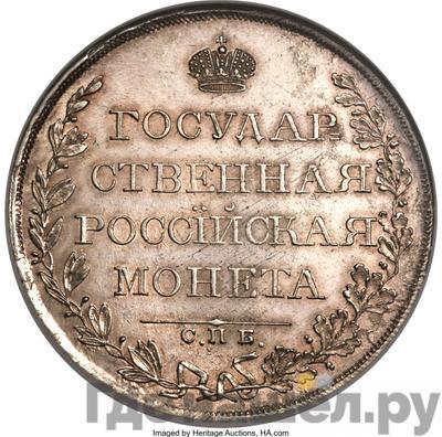 Реверс 1 рубль 1809 года СПБ МК