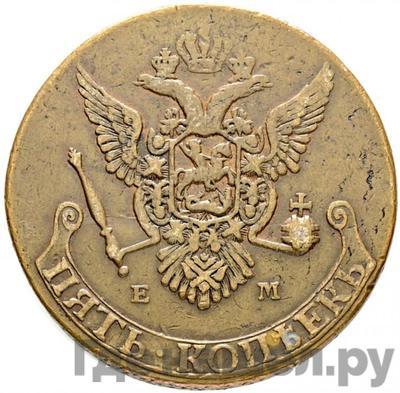 Реверс 5 копеек 1787 года ЕМ Шведская подделка