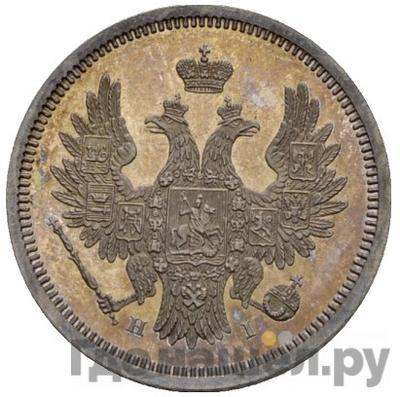 Реверс 20 копеек 1854 года СПБ НI