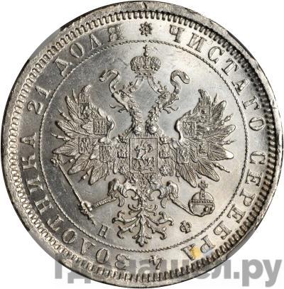 Реверс 1 рубль 1878 года СПБ НФ
