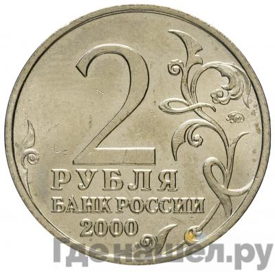 Реверс 2 рубля 2000 года ММД Смоленск