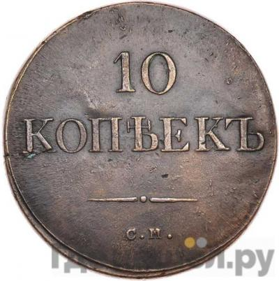 Аверс 10 копеек 1835 года СМ