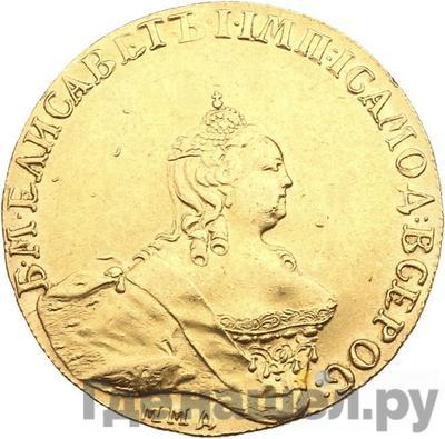 Аверс 10 рублей 1756 года ММД