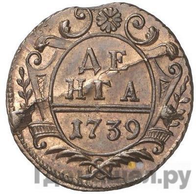 Денга 1739 года     Новодел