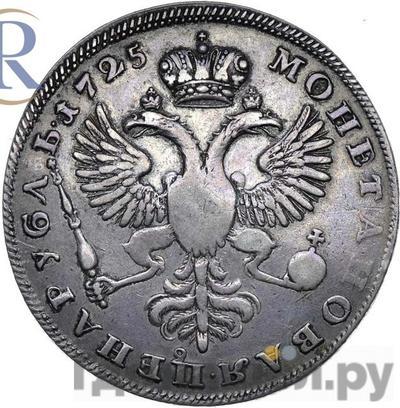 Реверс 1 рубль 1725 года  Траурный