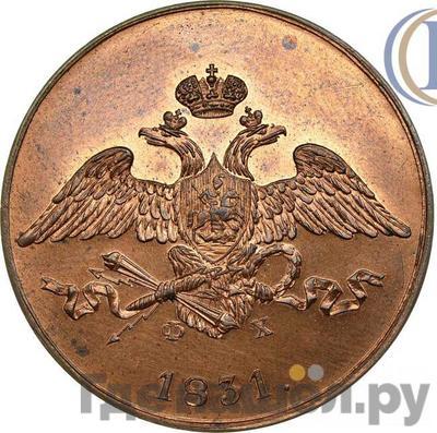 Аверс 5 копеек 1831 года ЕМ ФХ