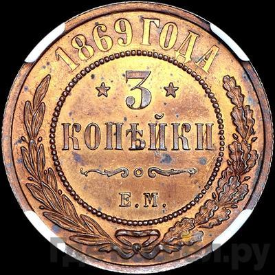 3 копейки 1869 года ЕМ