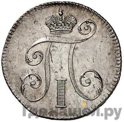 Реверс 10 копеек 1797 года СМ ФЦ Утяжеленные