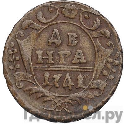 Аверс Денга 1741 года