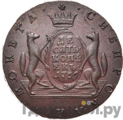 Реверс 10 копеек 1766 года  Сибирская монета