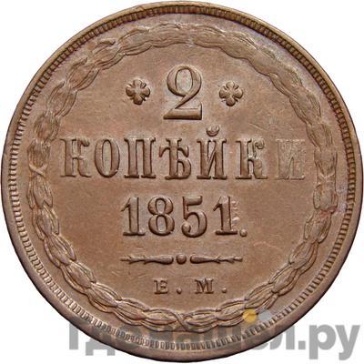 Аверс 2 копейки 1851 года ЕМ