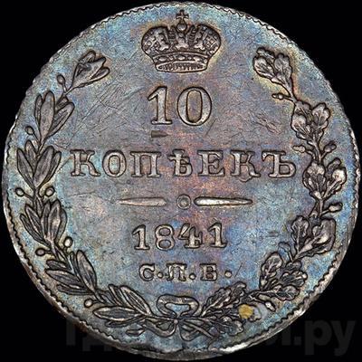 Аверс 10 копеек 1841 года СПБ НГ