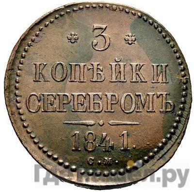 Аверс 3 копейки 1841 года СМ