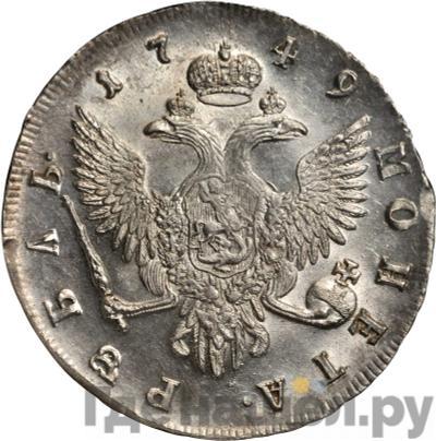 Реверс 1 рубль 1749 года СПБ