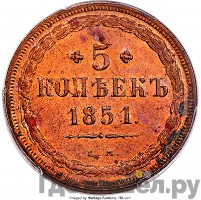 Аверс 5 копеек 1851 года ЕМ