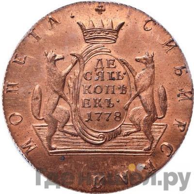 Реверс 10 копеек 1778 года КМ Сибирская монета