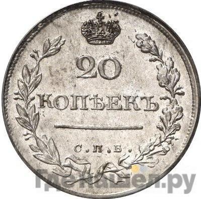 Реверс 20 копеек 1820 года СПБ ПД
