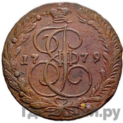 Аверс 5 копеек 1779 года ЕМ