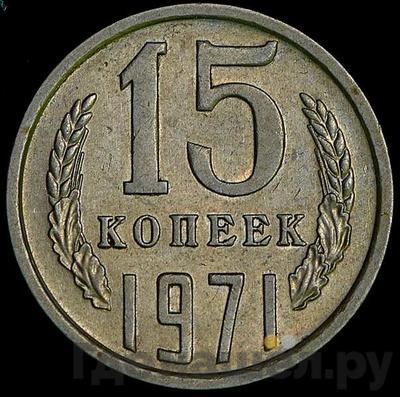 Аверс 15 копеек 1971 года