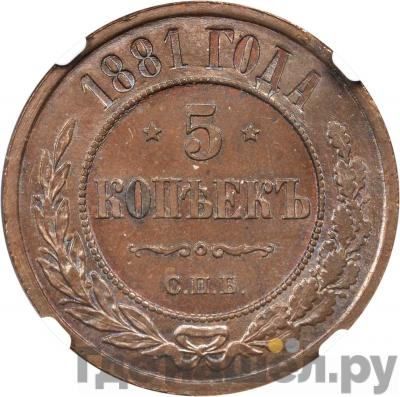 5 копеек 1881 года СПБ