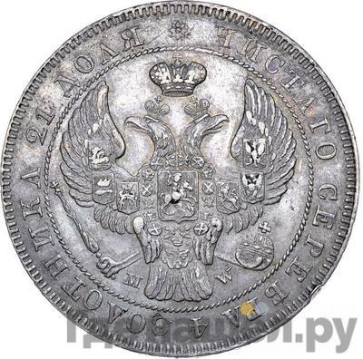 Реверс 1 рубль 1843 года МW