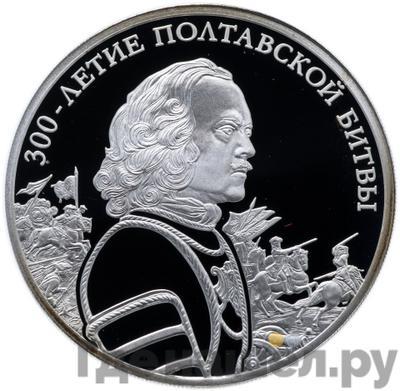 Аверс 3 рубля 2009 года СПМД 300 лет Полтавской битвы (8 июля 1709 г.)