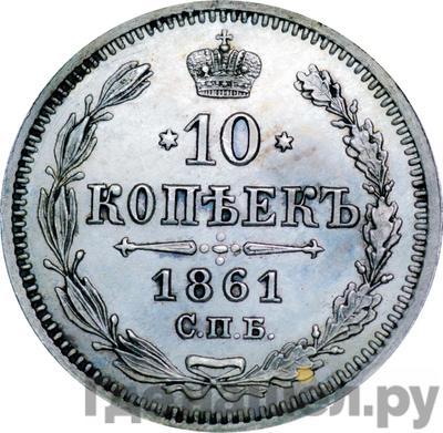 Аверс 10 копеек 1861 года СПБ НI