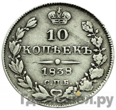 Аверс 10 копеек 1838 года СПБ НГ
