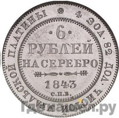 Аверс 6 рублей 1843 года СПБ