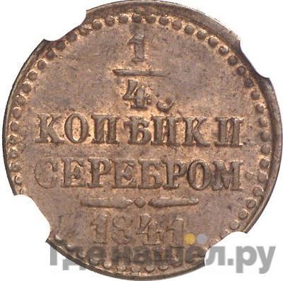 Аверс 1/4 копейки 1841 года СПМ