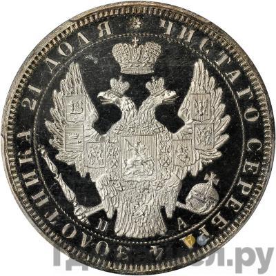 Реверс 1 рубль 1851 года СПБ ПА