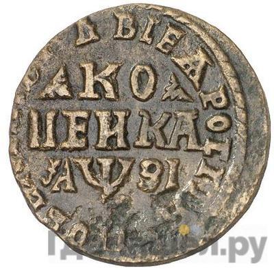 Аверс 1 копейка 1717 года WД