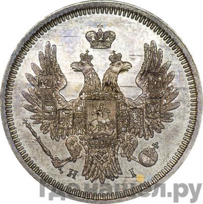 Реверс 20 копеек 1852 года СПБ НI