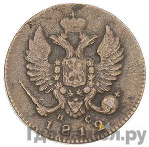 Аверс Деньга 1812 года ИМ ПС