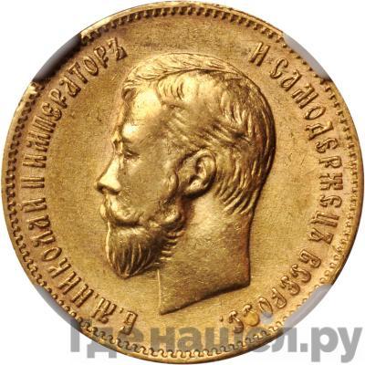 Аверс 10 рублей 1900 года ФЗ