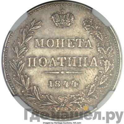Аверс Полтина 1844 года МW