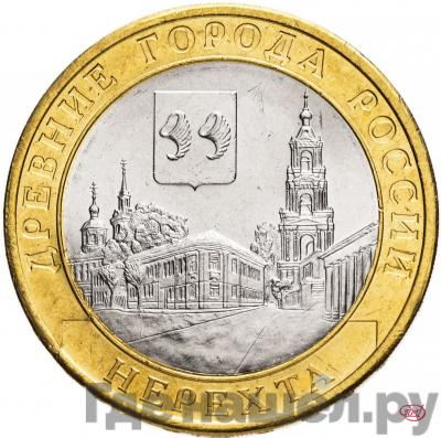 Аверс 10 рублей 2014 года СПМД . Реверс: Древние города России Нерехта