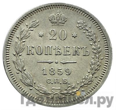 Аверс 20 копеек 1859 года СПБ ФБ