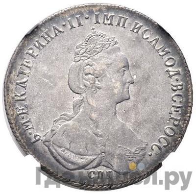 Аверс Полтина 1777 года СПБ ФЛ
