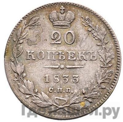 Аверс 20 копеек 1833 года СПБ НГ
