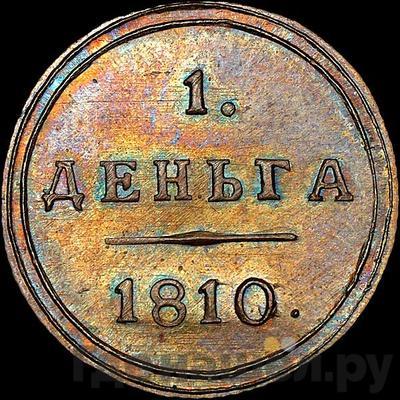 Аверс Деньга 1810 года КМ Кольцевая