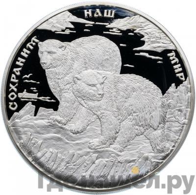 Аверс 100 рублей 1997 года ММД . Реверс: Сохраним наш мир Полярный медведь