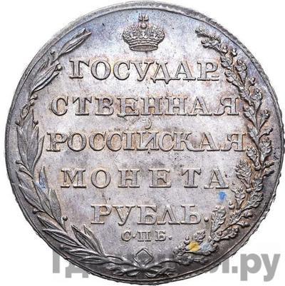 Реверс 1 рубль 1805 года СПБ ФГ