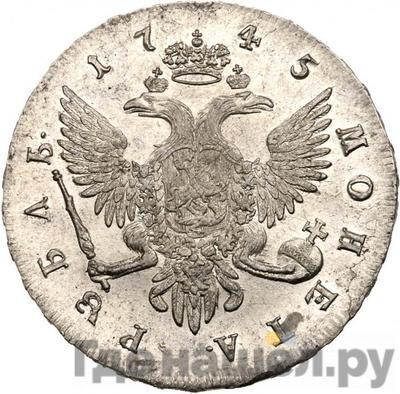 Реверс 1 рубль 1745 года СПБ
