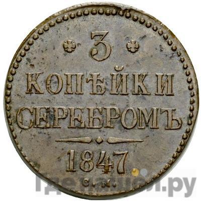Аверс 3 копейки 1847 года СМ